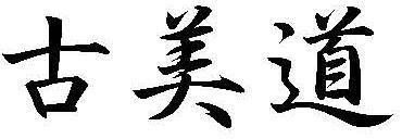 kobido-kanji.jpg